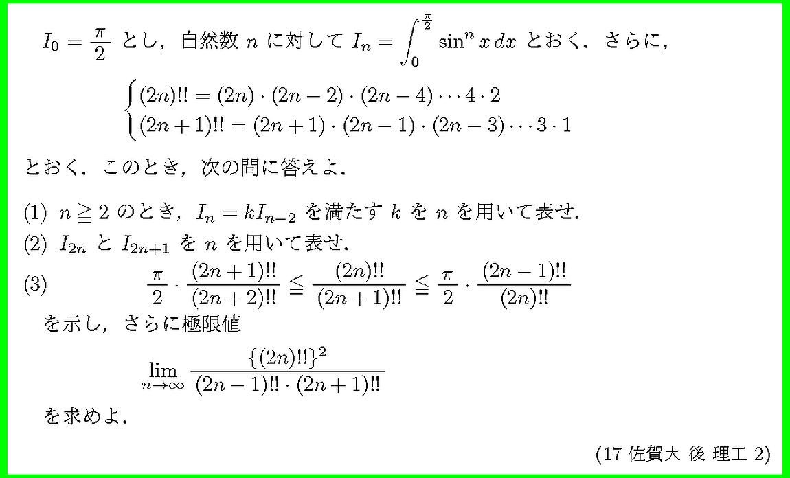17佐賀大・後理工2