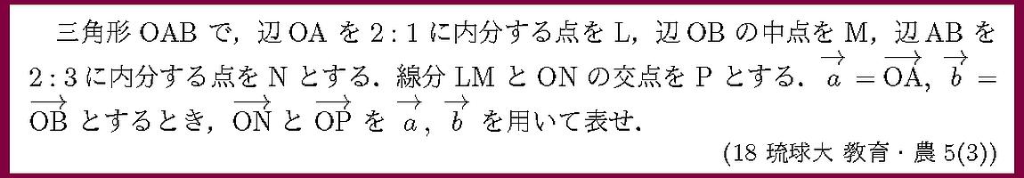 18琉球大・教育・農5-3