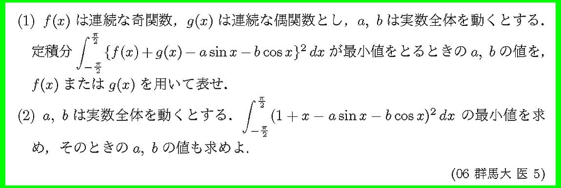 06群馬大・医5