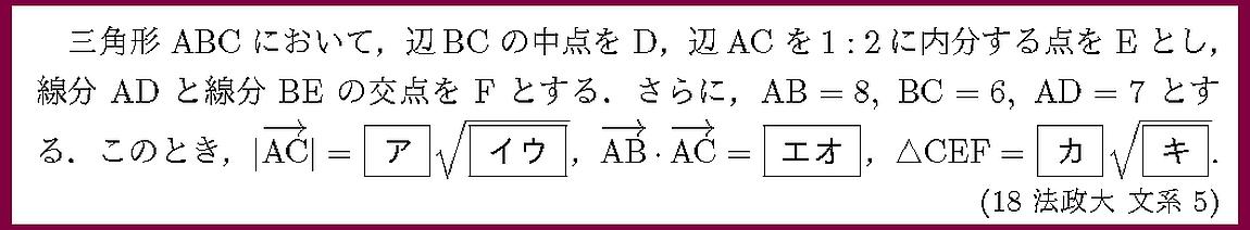 18法政大・法・文・経5