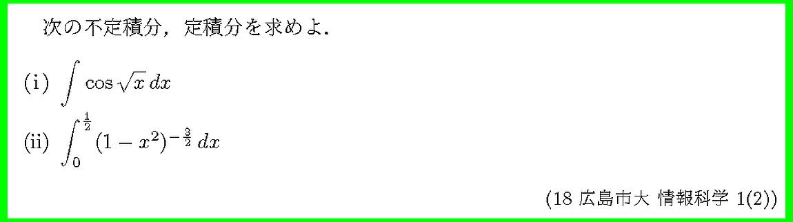 18広島市大・情報科学1-2