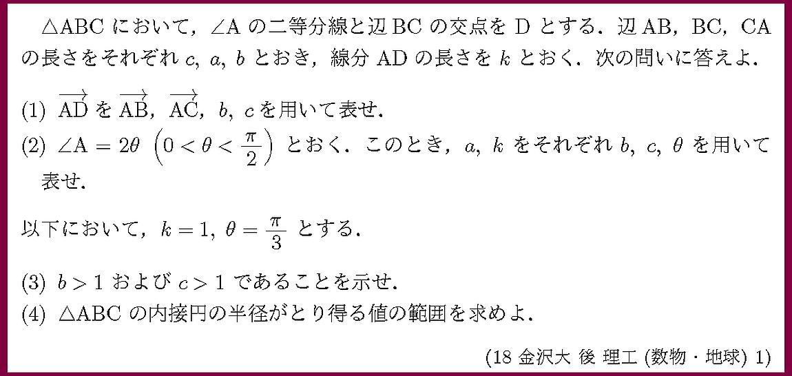 18金沢大・後理工(数物・地球)1