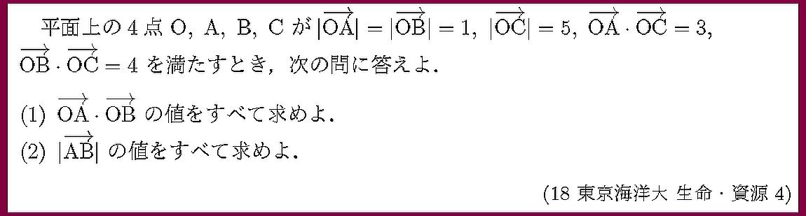 18東京海洋大・生命・資源4