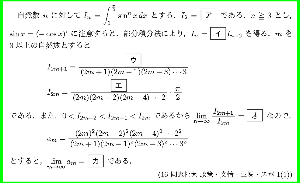 16同志社大・政策・文情・生医・スポ1-1