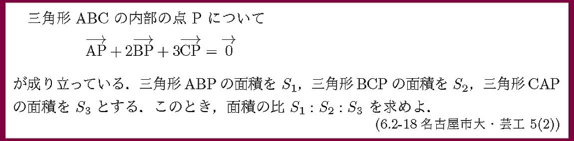 18名古屋市大・芸工5-2