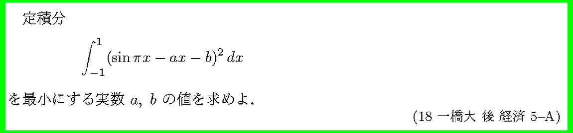 18一橋大・後経済5-A