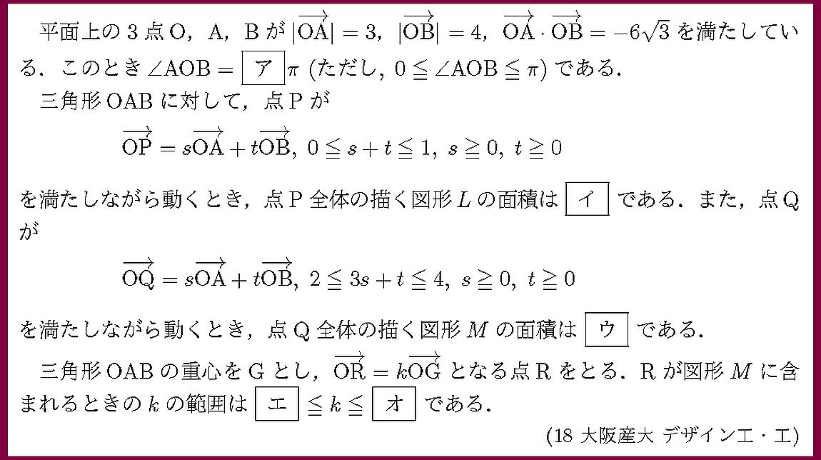 18大阪産大・デザイン工・工