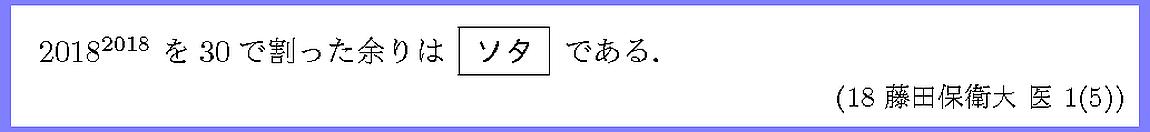 18藤田保衛大・医1-5