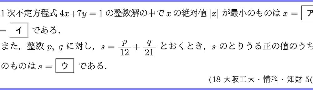 18大阪工大・情科・知財5-1