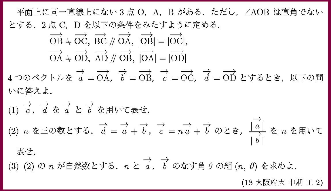 18大阪府大・中工2