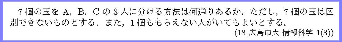 18広島市大・情報科学1-3