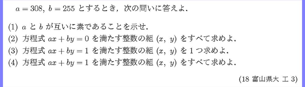 18富山県大・工3