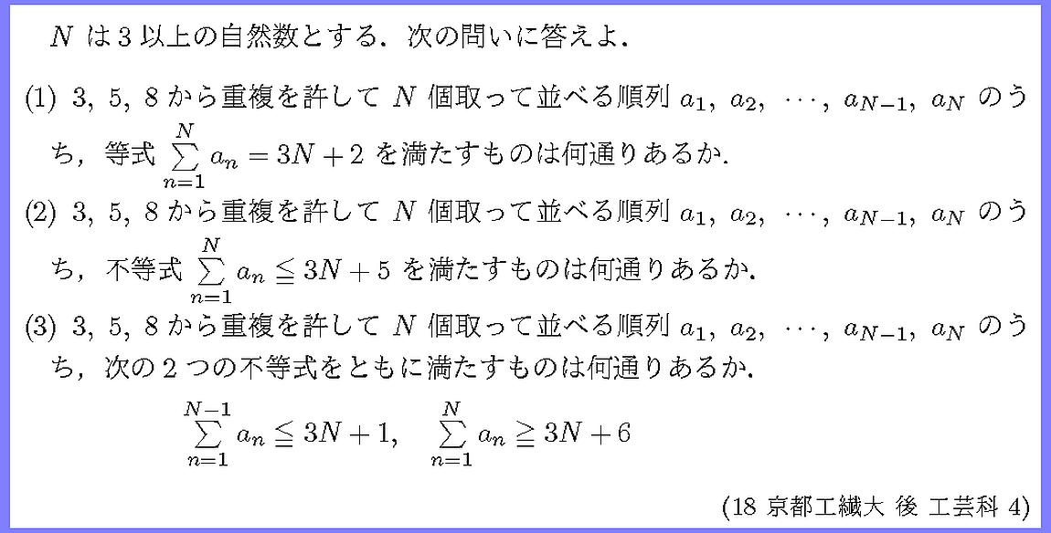 18京都工繊大・後工芸科4