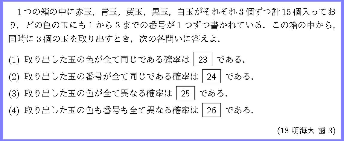 18明海大・歯3