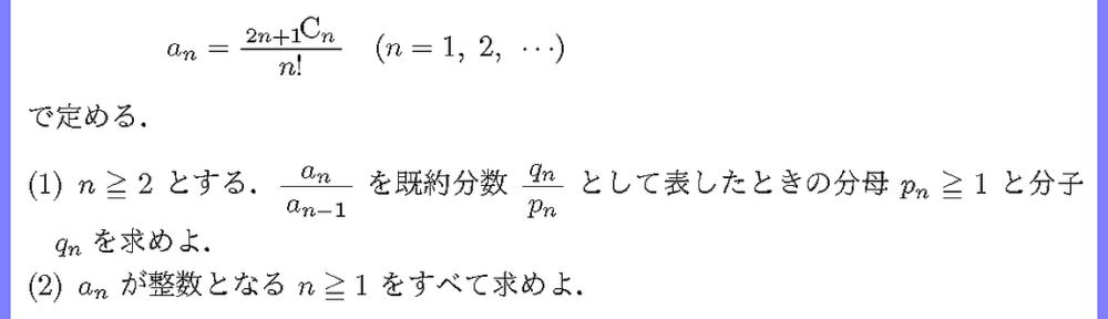 18東京大・理2