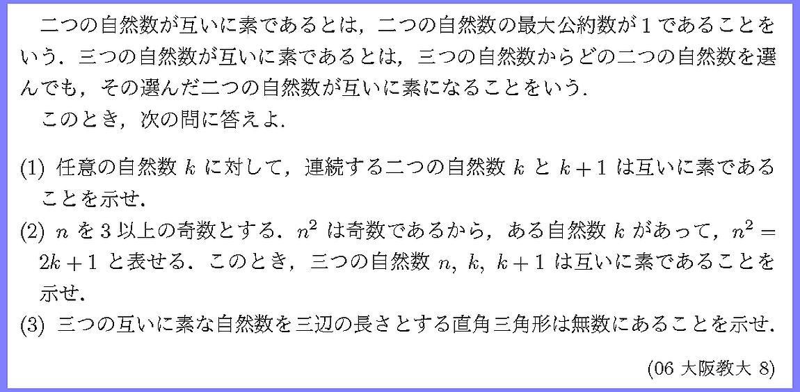 06大阪教大・8