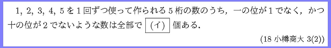 18小樽商大・3-2