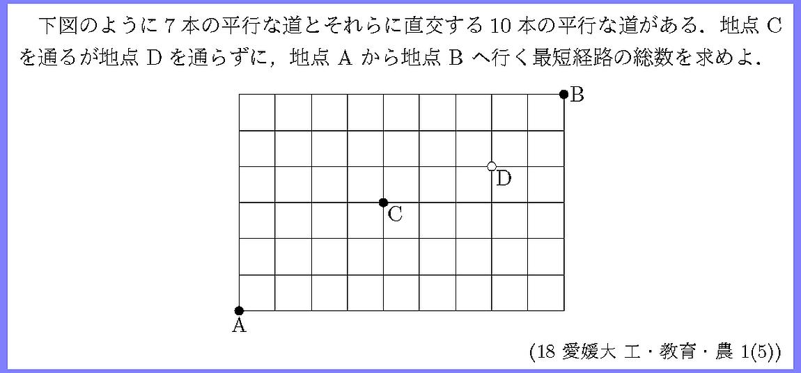 18愛媛大・工・教育・農1-5