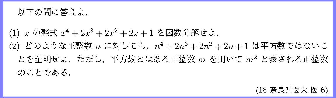 18奈良県医大・医6