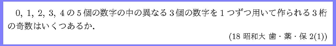 18昭和大・歯・薬・保2-1