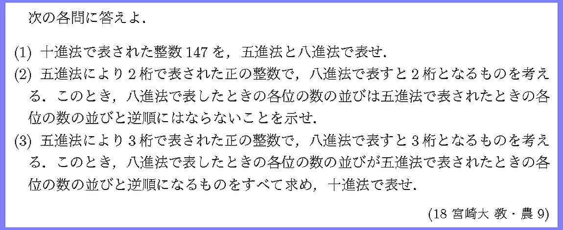 18宮崎大・教・農9