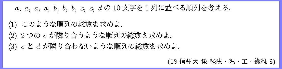18信州大・後経法・理・工・繊維3
