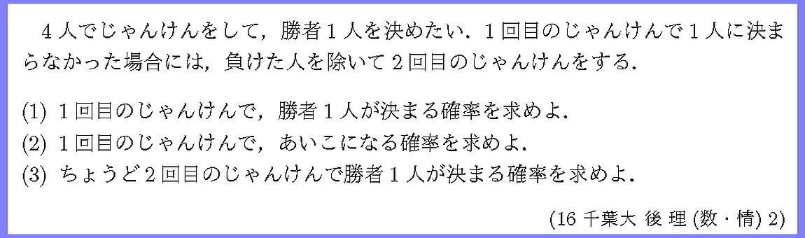 16千葉大・後理(数・情)2