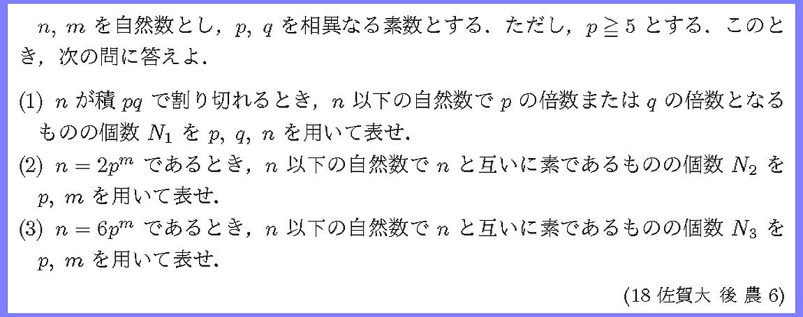 18佐賀大・後農6
