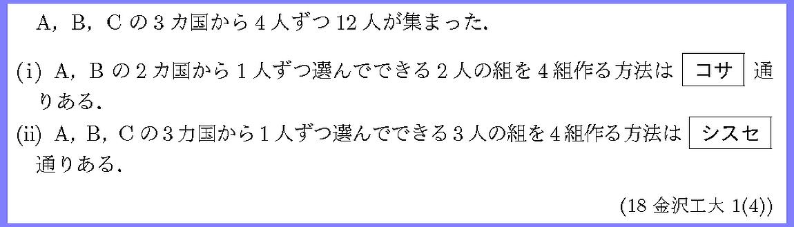 18金沢工大・1-4