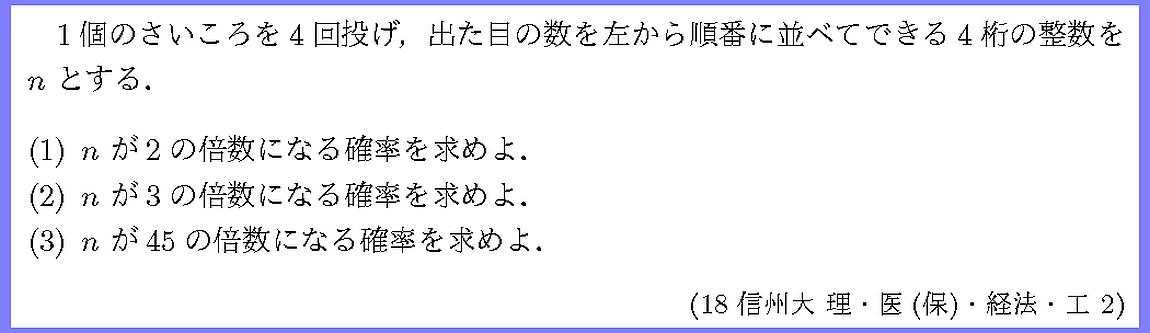 18信州大・理・医(保)・経法・工2