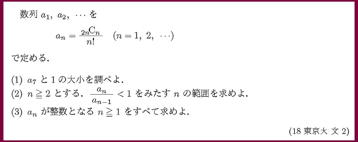 18東京大・文2