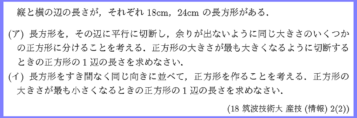 18筑波技術大・産技(情報)2-2