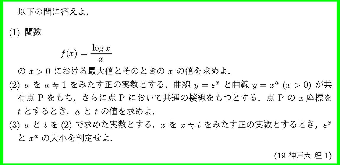 19神戸大・理1
