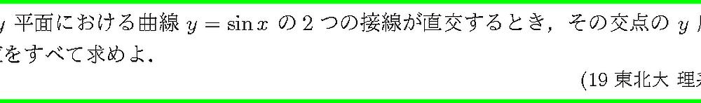 19東北大・理系1