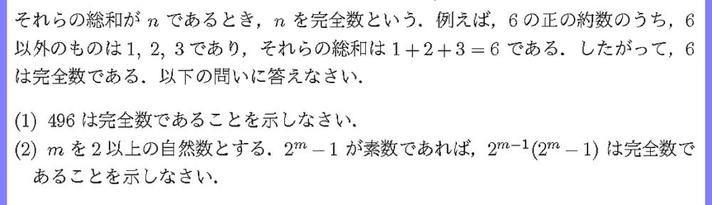 19首都大学東京・人文・経済・教養4