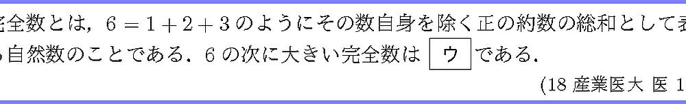 18産業医大・医1-3