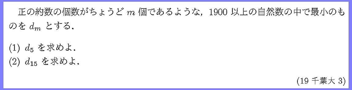 19千葉大・3