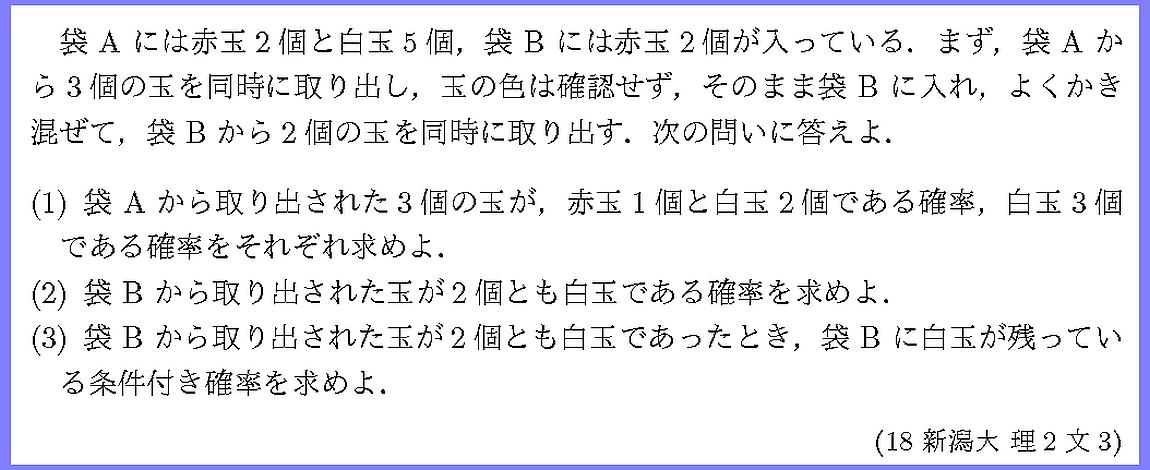 18新潟大・理2文3