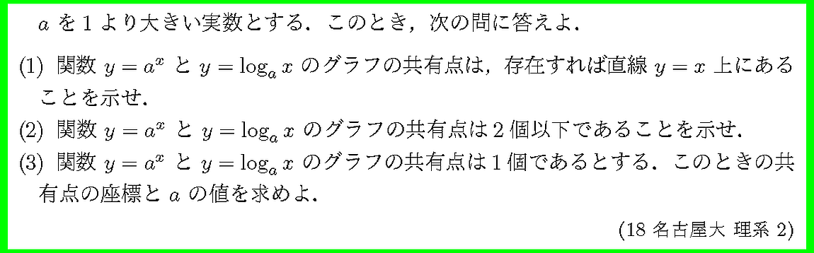 18名古屋大・理系2