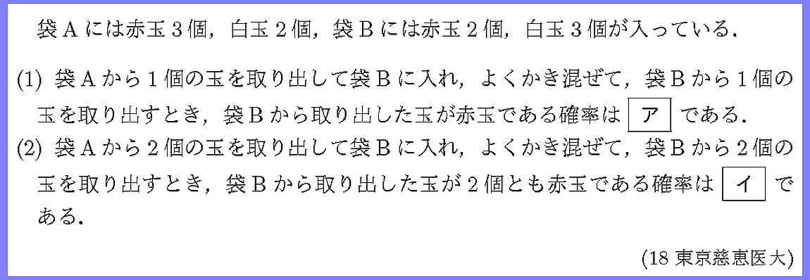 18東京慈恵医大