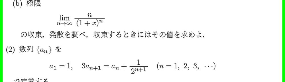 19浜松医大・1