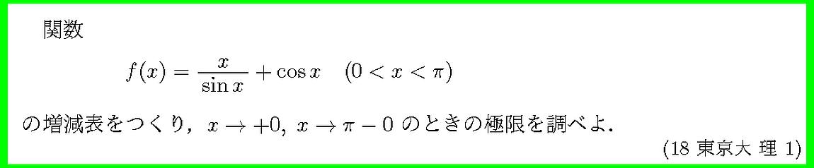 18東京大・理1