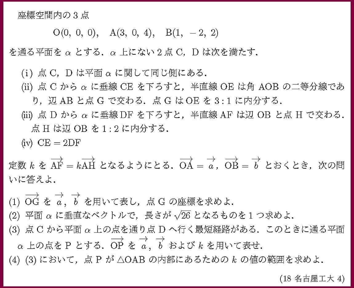 18名古屋工大・4
