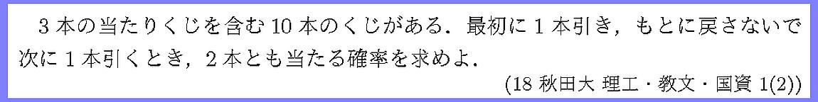 18秋田大・理工・教文・国資1-2