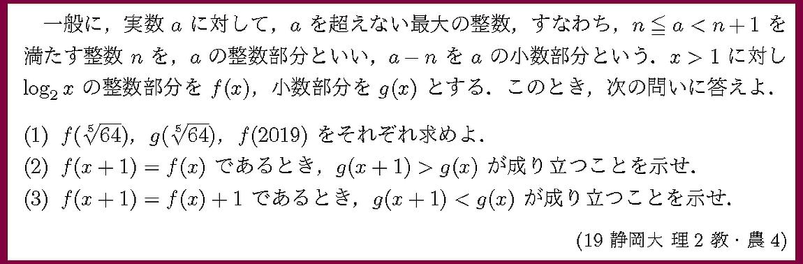 19静岡大・理2・教・農4