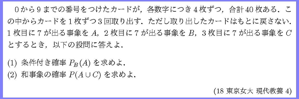18東京女大・現代教養4