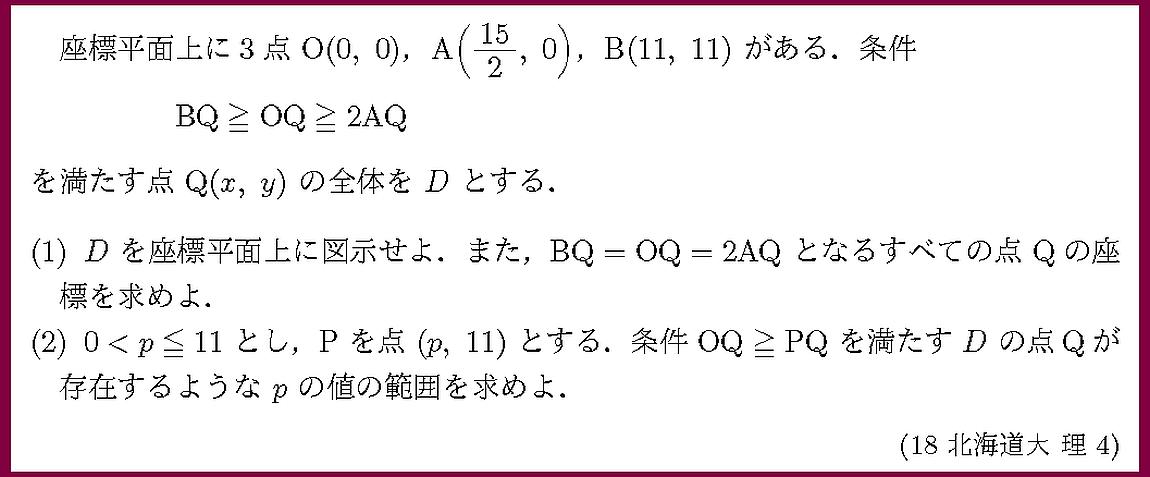 18北海道大・理4