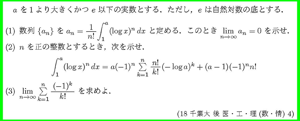 18千葉大・後医・工・理(数・情)4