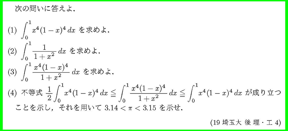 19埼玉大・後理・工4