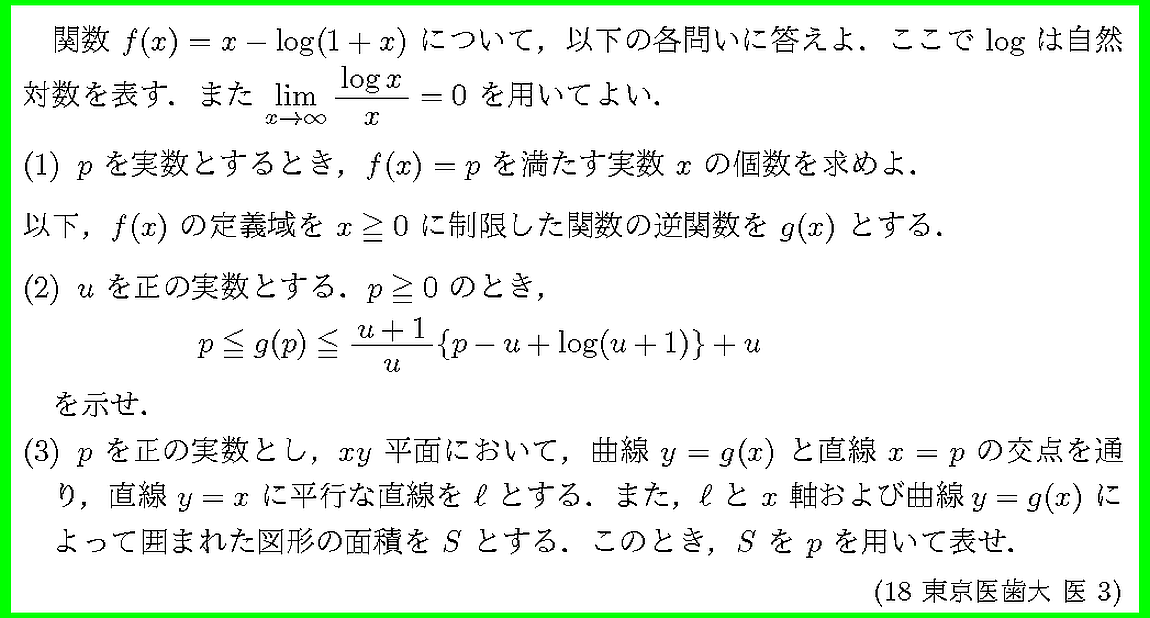 18東京医歯大・医3